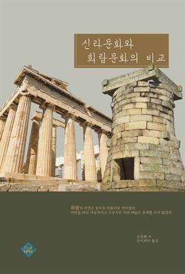 도서 이미지 - 신라문화와 희랍문화의 비교