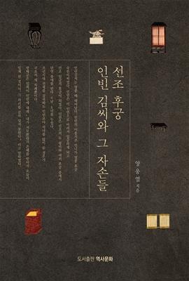 도서 이미지 - 선조 후궁 인빈 김씨와 그 자손들
