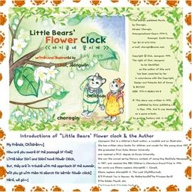도서 이미지 - 아기곰네 꽃시계