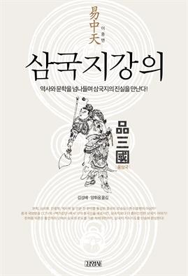 도서 이미지 - 삼국지 강의