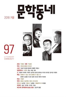 도서 이미지 - 계간 문학동네 2018년 겨울호 통권 97호