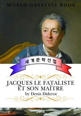 도서 이미지 - 운명론자 자크와 그의 주인 (Jacques le fataliste et son maitre) - 고품격 프랑스어판