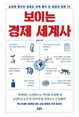 도서 이미지 - 보이는 경제 세계사