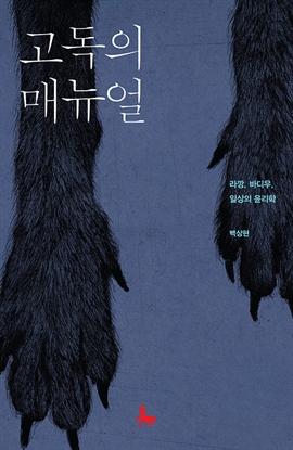 도서 이미지 - 고독의 매뉴얼