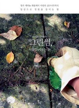 도서 이미지 - 그린썸, 식물을 키우는 손