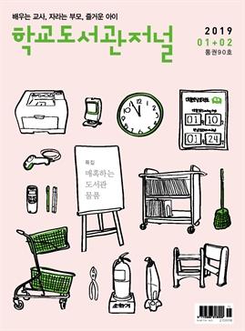 도서 이미지 - 학교도서관저널 2019년 1+2월호(통권90호)