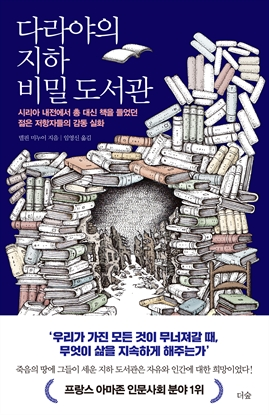 도서 이미지 - 다라야의 지하 비밀 도서관