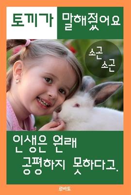 도서 이미지 - 토끼가 말해줬어요. 인생은 원래 공평하지 못하다고.