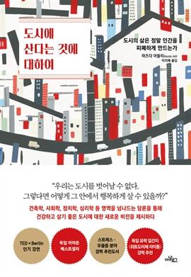 도서 이미지 - 도시에 산다는 것에 대하여
