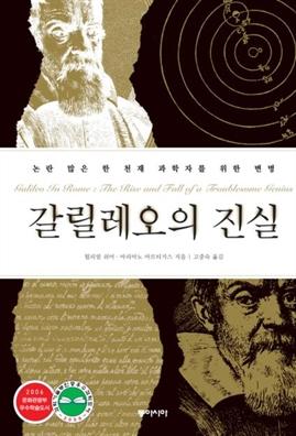 도서 이미지 - 갈릴레오의 진실