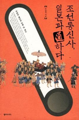 도서 이미지 - 조선통신사, 일본과 通하다 우정과 배신의 오백 년 역사