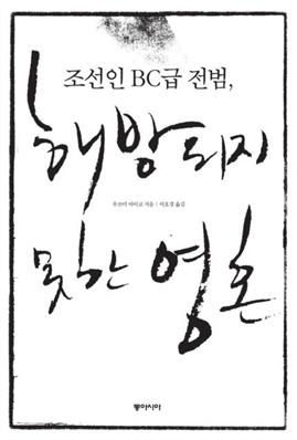 도서 이미지 - 조선인 BC급 전범, 해방되지 못한 영혼