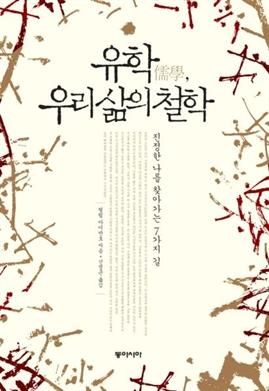 도서 이미지 - 유학, 우리 삶의 철학