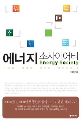도서 이미지 - 에너지 소사이어티