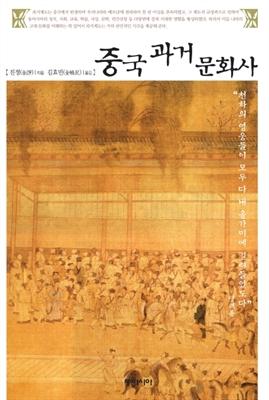 도서 이미지 - 중국 과거 문화사