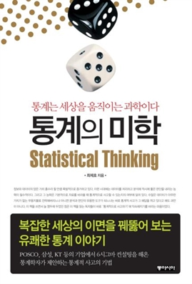도서 이미지 - 통계의 미학