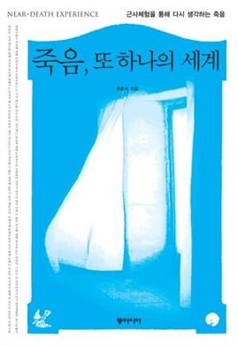 도서 이미지 - 죽음, 또 하나의 세계