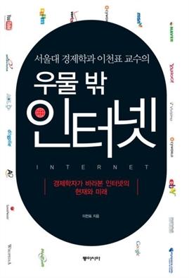 도서 이미지 - 서울대 경제학과 이천표 교수의 우물 밖 인터넷