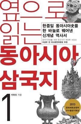 도서 이미지 - 옆으로 읽는 동아시아 삼국지 1