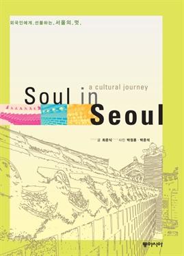 도서 이미지 - Soul in Seoul