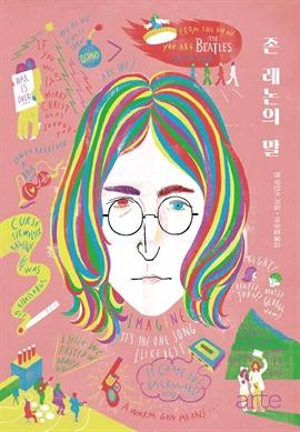 도서 이미지 - 존 레논의 말
