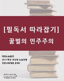 도서 이미지 - [필독서 따라잡기] 꿀벌의 민주주의