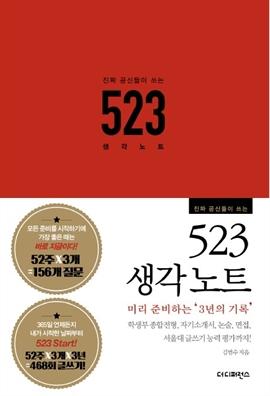 도서 이미지 - 진짜 공신들이 쓰는 523 생각노트