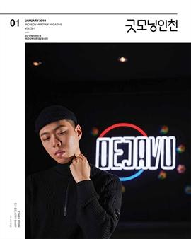 도서 이미지 - 굿모닝인천 1월(2019)