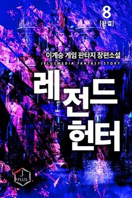 도서 이미지 - 레전드 헌터