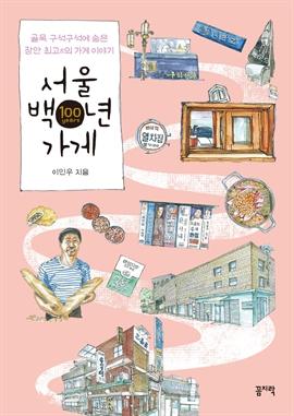 도서 이미지 - 서울 백년 가게