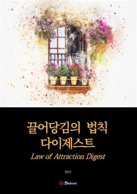 도서 이미지 - 끌어당김의 법칙 다이제스트