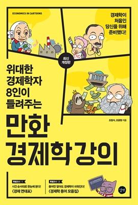 도서 이미지 - 만화 경제학 강의