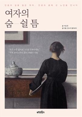 도서 이미지 - 여자의 숨 쉴 틈