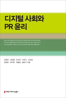 도서 이미지 - 디지털 사회와 PR 윤리