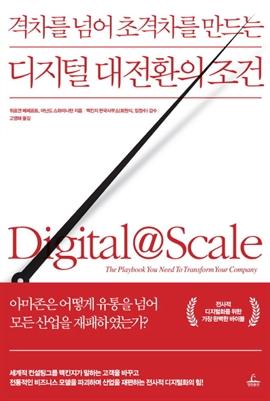 도서 이미지 - 디지털 대전환의 조건 (체험판)