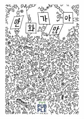 도서 이미지 - 만화가 많아