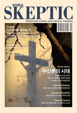 도서 이미지 - 한국 스켑틱 VOL.15