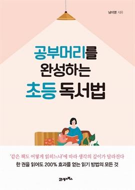 도서 이미지 - 공부머리를 완성하는 초등 독서법