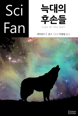 도서 이미지 - 〈SciFan 시리즈 121〉 늑대의 후손들