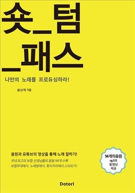 도서 이미지 - 숏 텀 패스_나만의 노래를 프로듀싱하라!