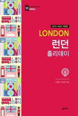 도서 이미지 - 런던 홀리데이 (2019-2020 개정판)