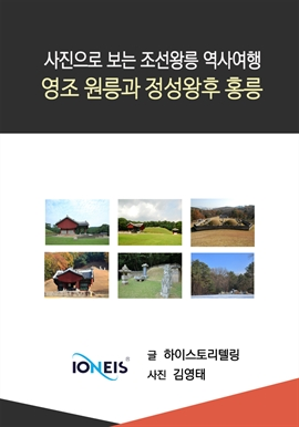 도서 이미지 - [사진으로 보는 조선왕릉 역사여행] 영조 원릉과 정성왕후 홍릉