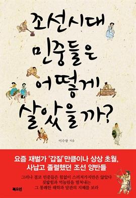 도서 이미지 - 조선시대 민중들은 어떻게 살았을까?