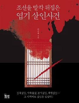 도서 이미지 - 조선을 발칵 뒤집은 엽기 살인사건