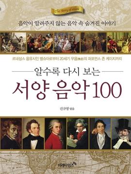도서 이미지 - 서양음악100