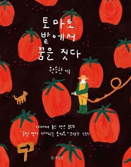 도서 이미지 - 토마토 밭에서 꿈을 짓다