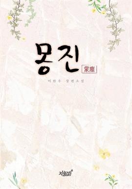 도서 이미지 - 몽진