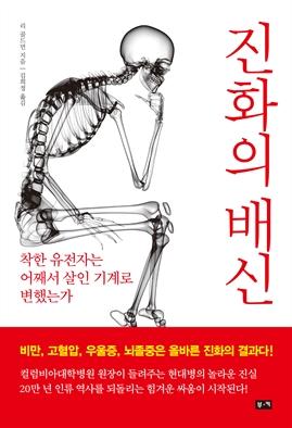 도서 이미지 - 진화의 배신