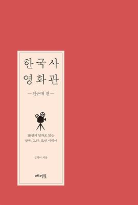 도서 이미지 - 한국사 영화관: 전근대 편