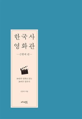 도서 이미지 - 한국사 영화관: 근현대 편